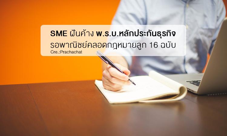 SME029052016